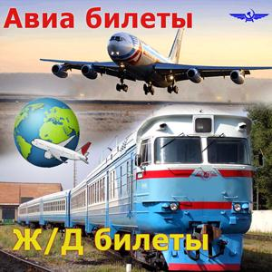 Авиа- и ж/д билеты Электростали