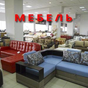 Магазины мебели Электростали
