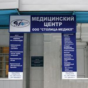 Медицинские центры Электростали