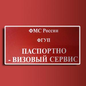 Паспортно-визовые службы Электростали