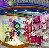 Детские магазины в Электростале