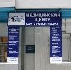Медицинские центры в Электростале