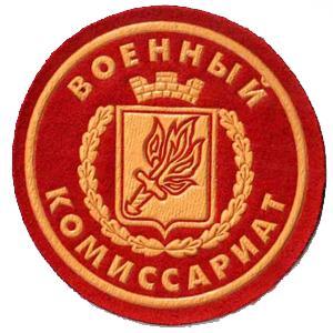 Военкоматы, комиссариаты Электростали