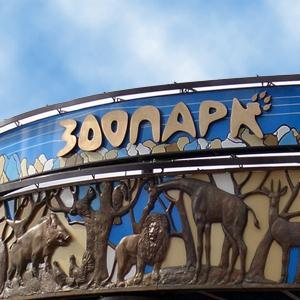 Зоопарки Электростали